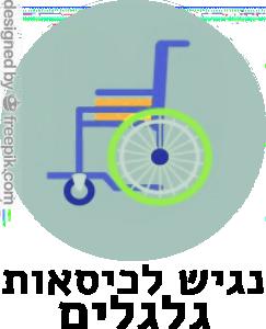 נגיש לכיסאות גלגלים