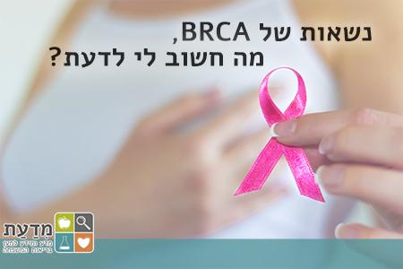 נשאות של BRCA, מה חשוב לי לדעת?