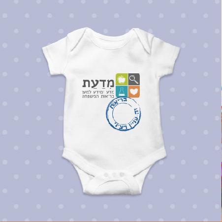 בגד גוף לתינוקות (לבן)