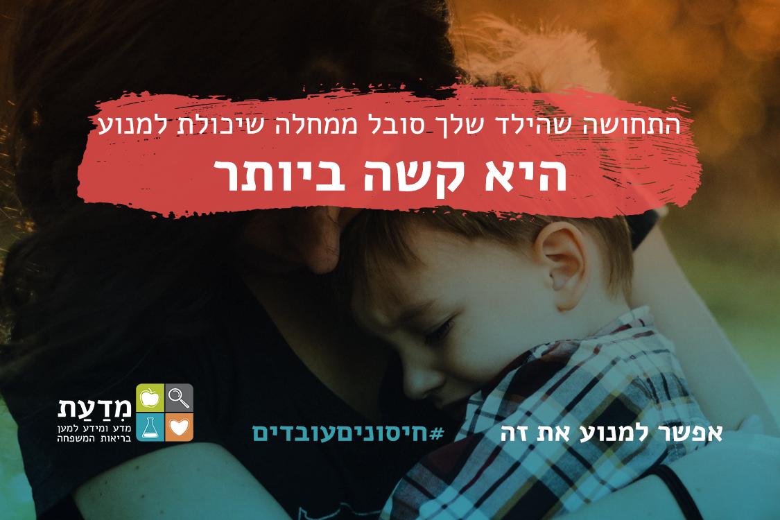התחושה שהילד שלך סובל ממחלה שיכולת למנוע היא קשה ביותר.