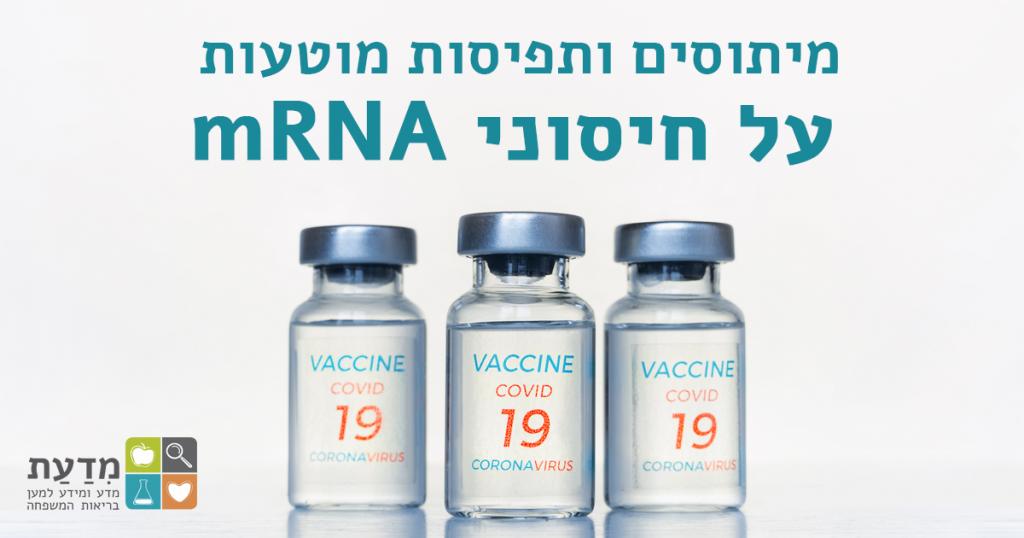 מיתוסים ותפיסות מוטעות על חיסוני mRNA