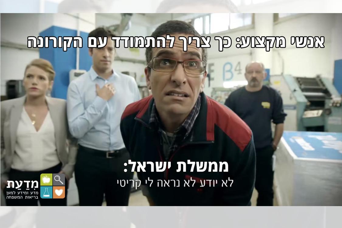 מם - ממשלת ישראל לאנשי המקצוע - לא יודע לא נראה לי קריטי