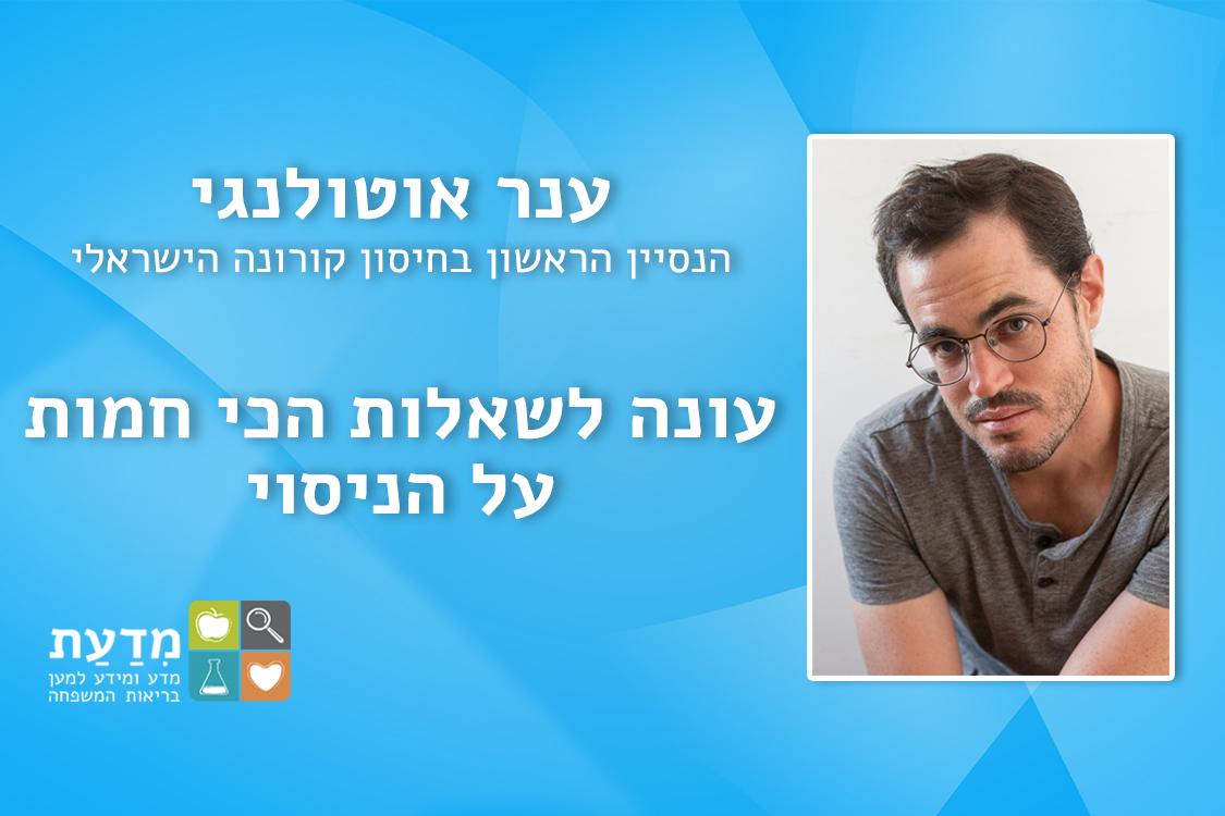 ענר אוטולנגי הנסיין הראשון בחיסון קורונה הישראלי עונה לשאלות הכי חמות על הניסוי