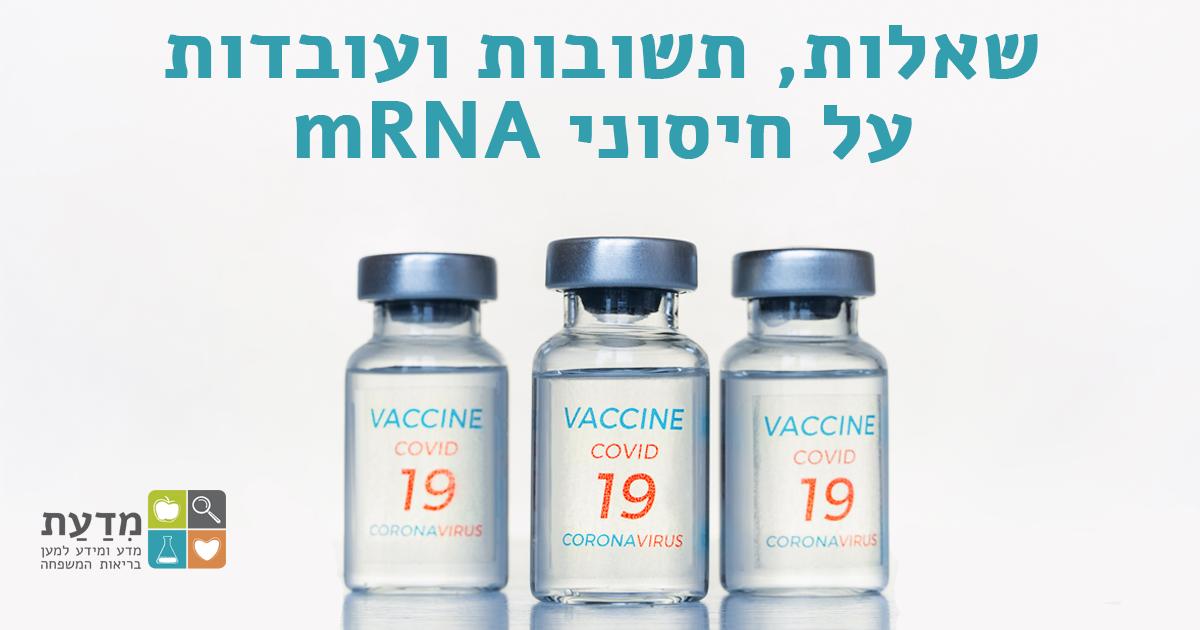 שאלות, תשובות ועובדות על חיסוני הקורונה