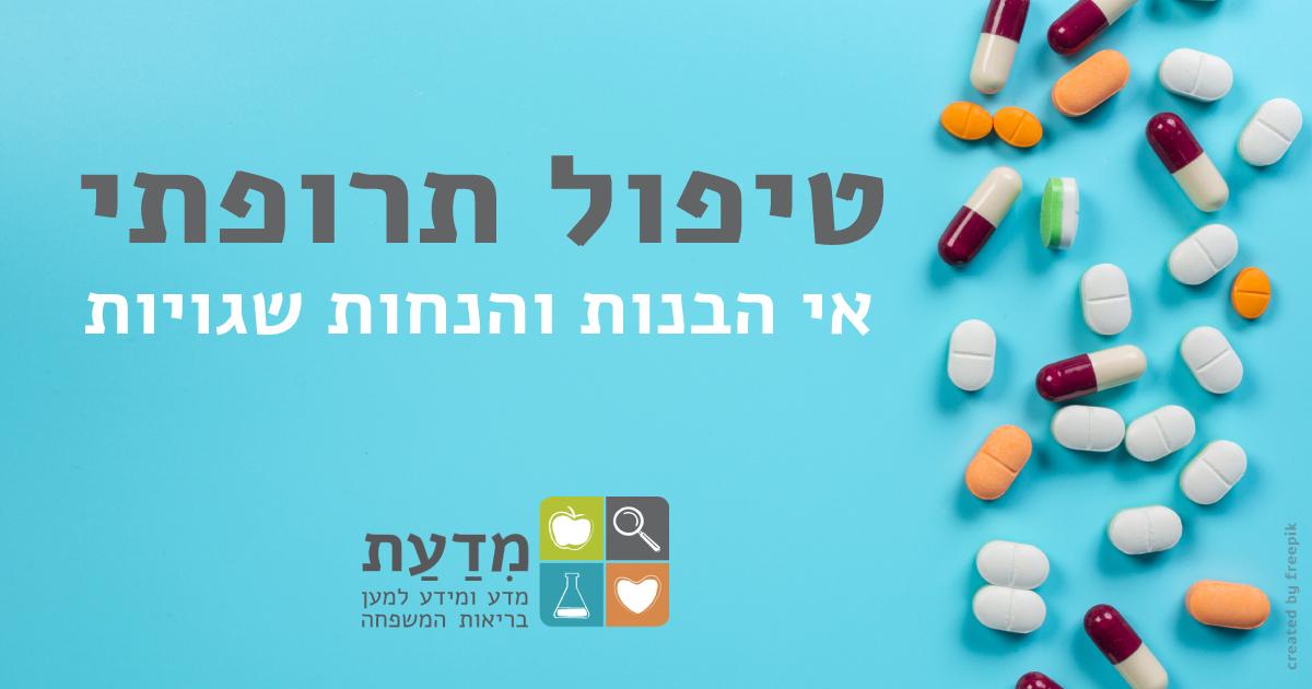 טיפול תרופתי - אי הבנות והנחות שגויות