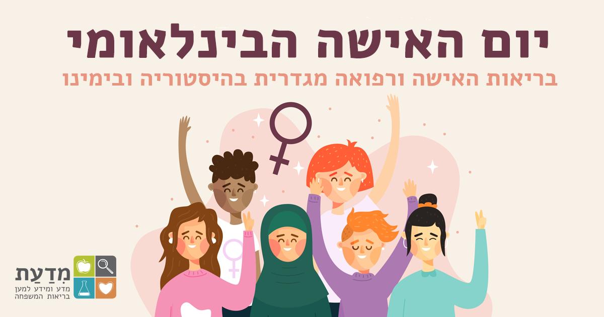 יום האישה הבינלאומי - בריאות האישה ורפואה מגדרית בהיסטוריה ובימינו