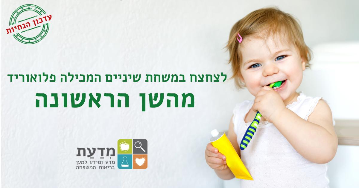 לצחצח במשחת שיניים המכילה פלואוריד מהשן הראשונה